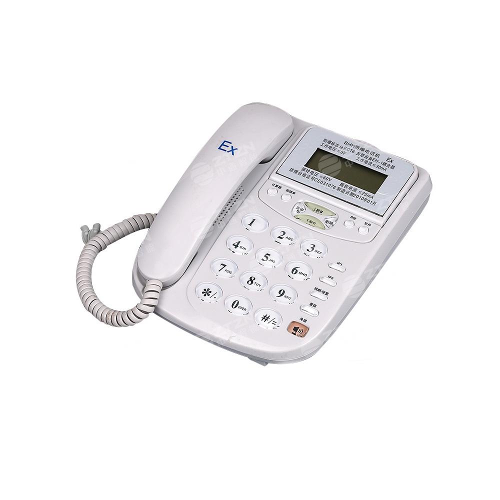 BHH防爆电话机,BHH防爆电话机价格,BHH防爆电话机厂家