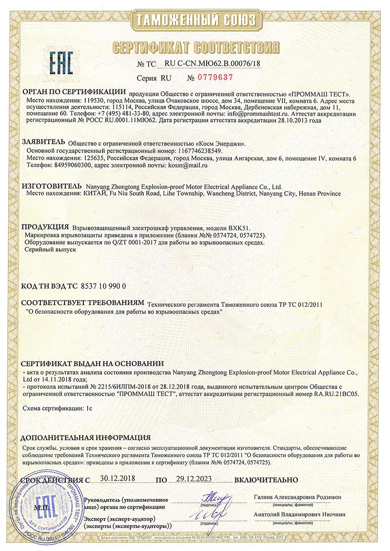 南阳市中通防爆电机电器有限公司,中通防爆产品EAC认证证书,海关联盟EAC认证证书