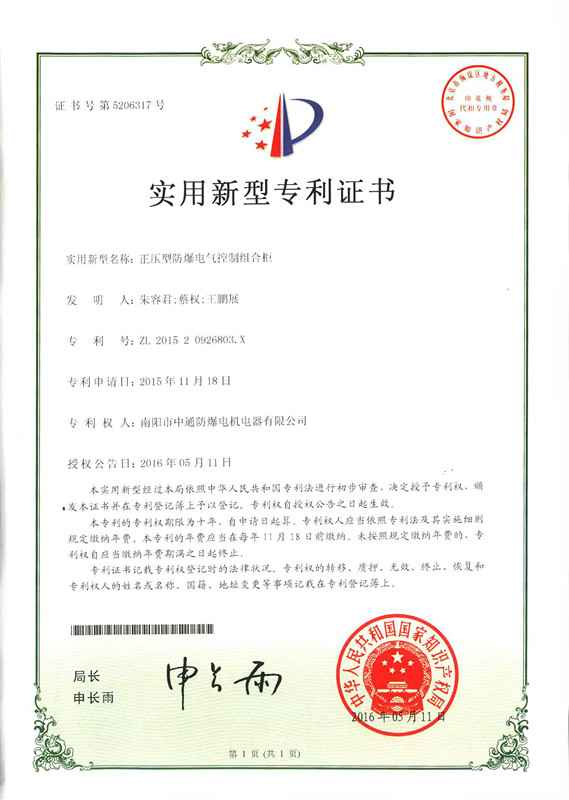 中通防爆实用新型专利证书