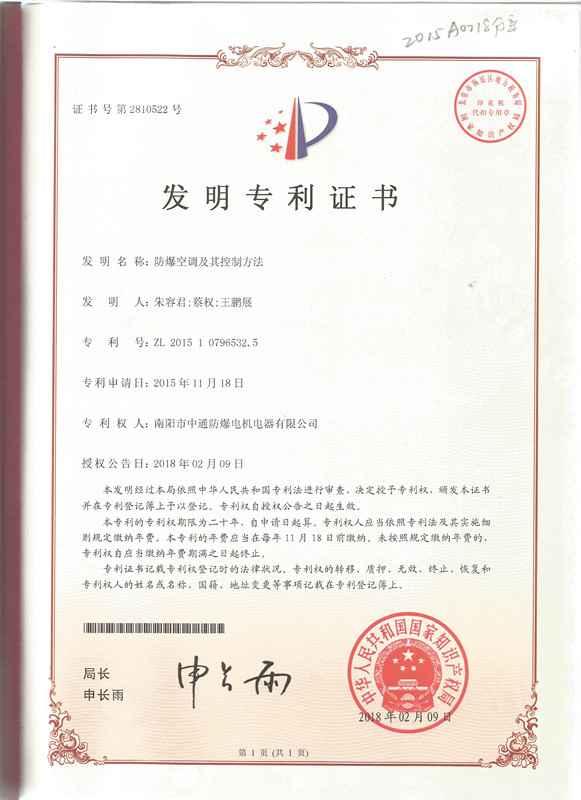 中通防爆发明专利证书