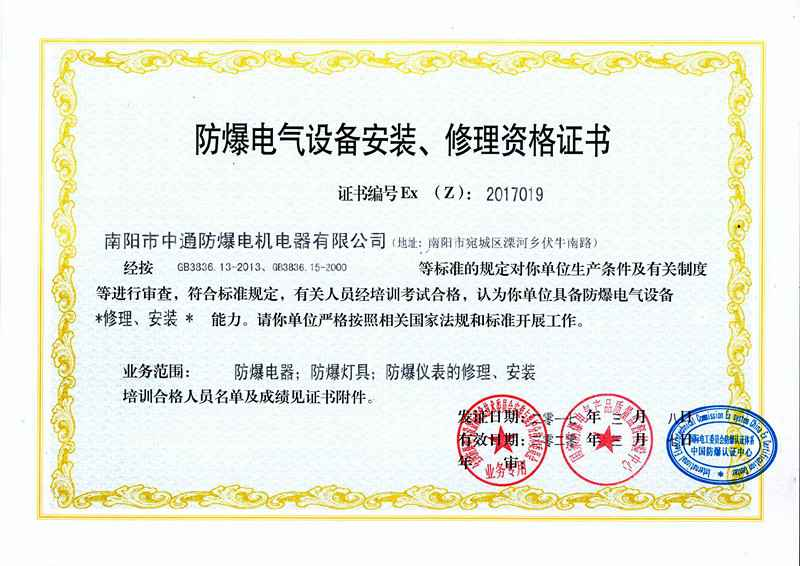 中通防爆防爆电器设备安装、修理资格证书
