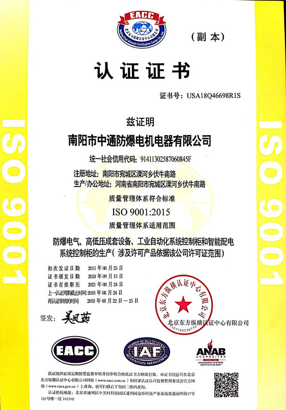 职业健康安全质量环境管理体系认证证书