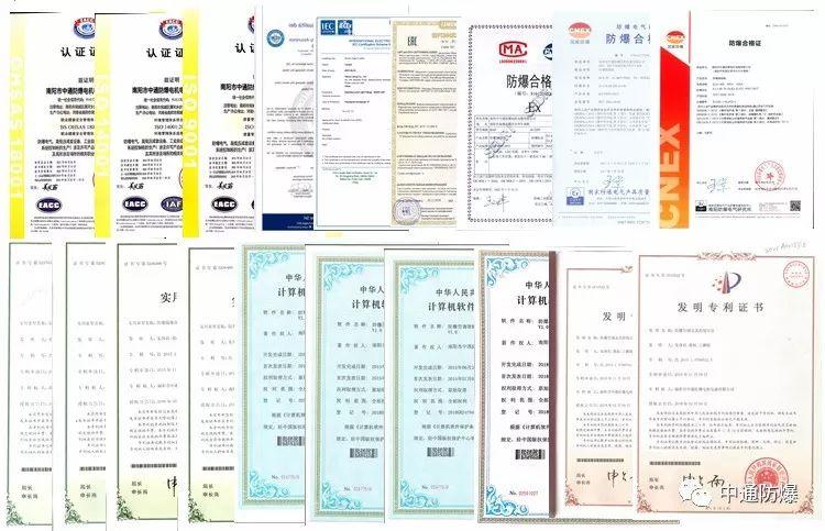 南阳市中通防爆电器电机有限公司防爆合格证书及国家质量监督检验检疫总局颁发的防爆电气生产许可证